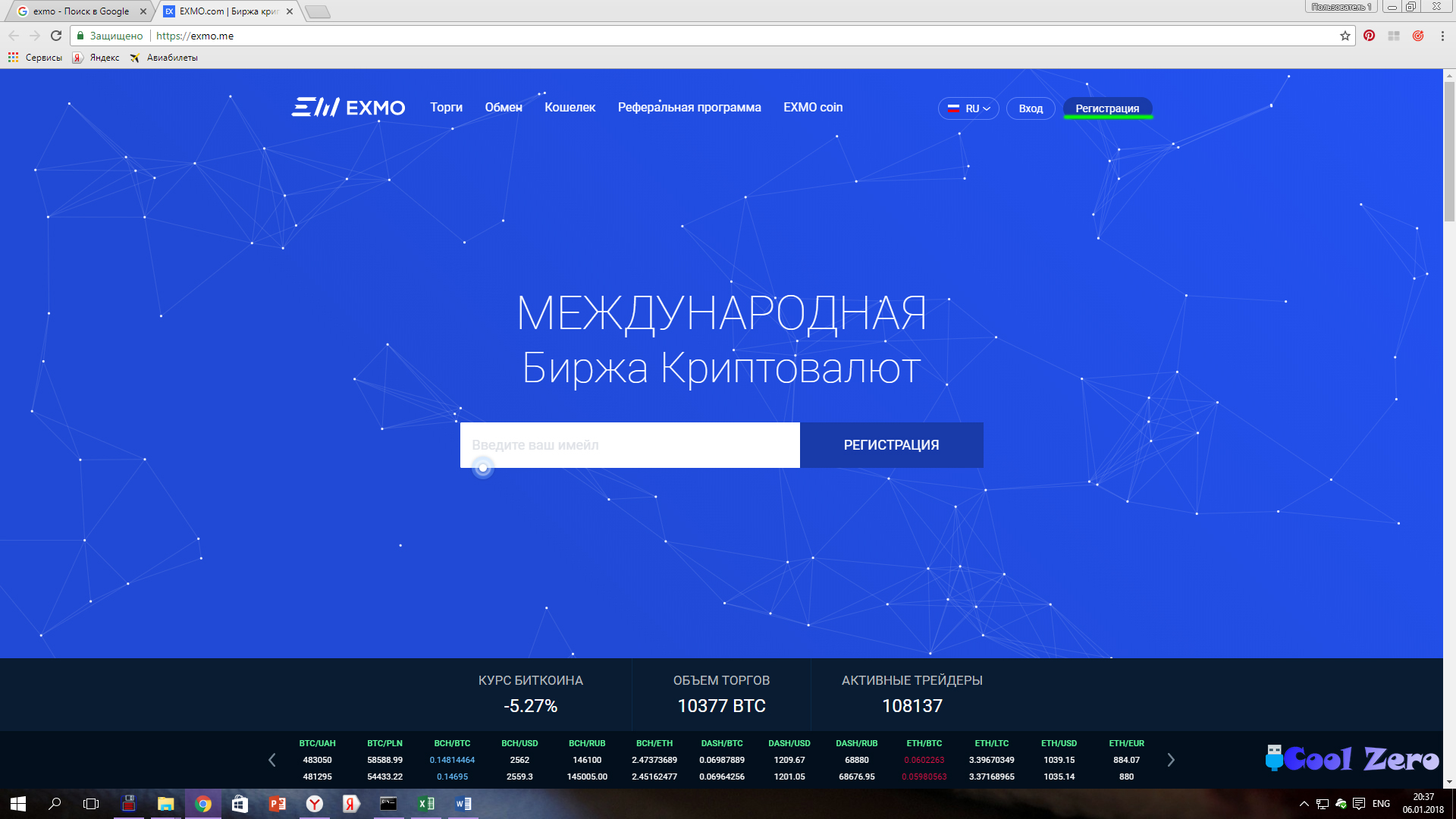 """Страница биржи """"EXMO"""""""