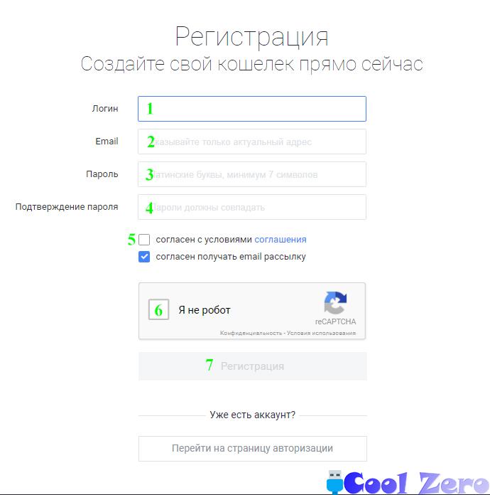 "Регистрация на ""EXMO"""