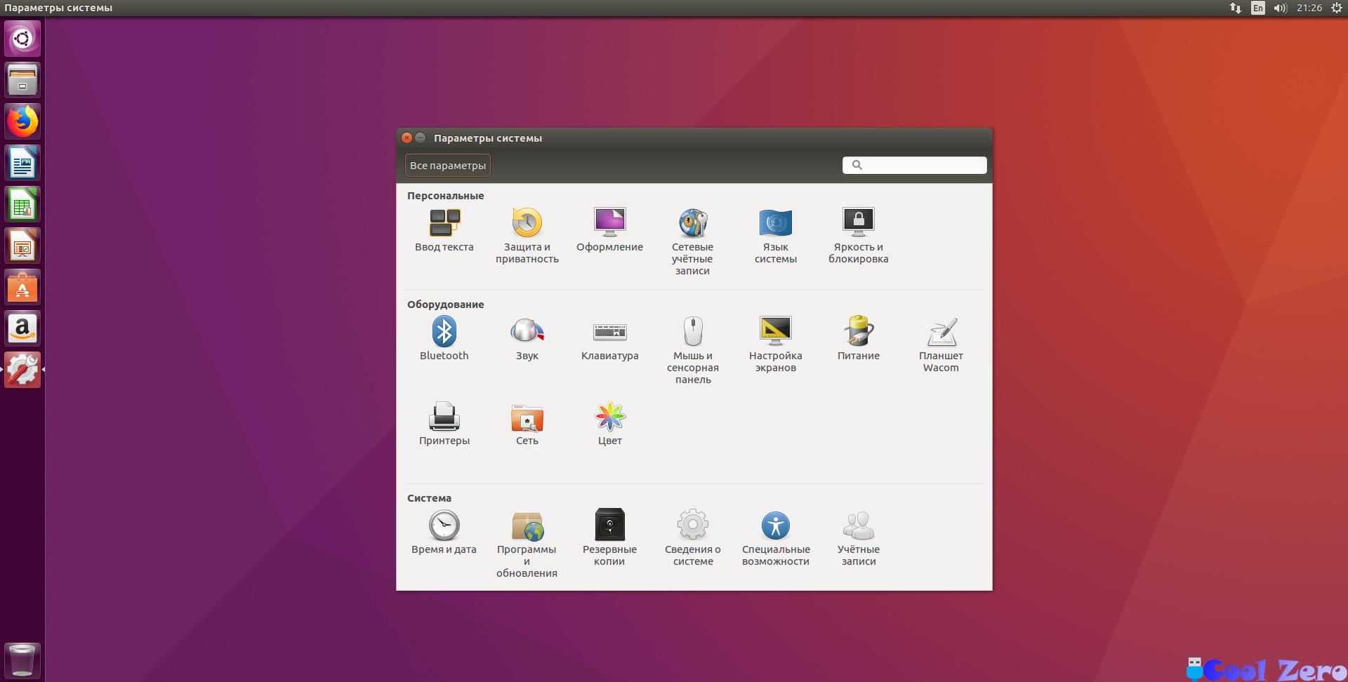 """Linux Ubuntu """"Параметры системы"""""""