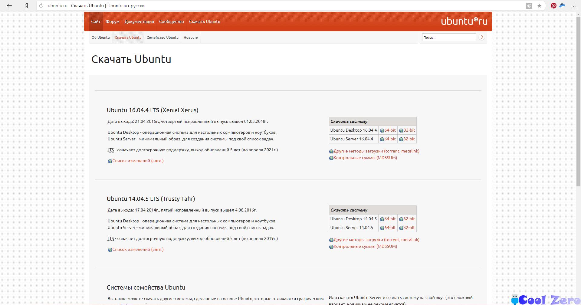 """Сайт сообщества Ubuntu """"Вкладка скачать"""""""