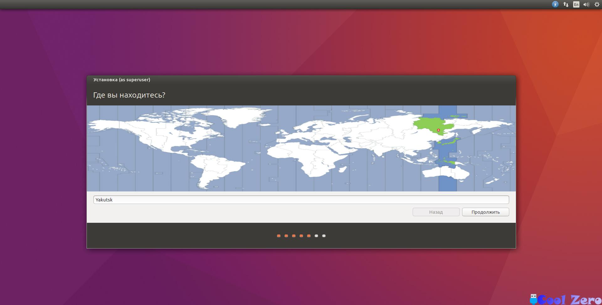 """Установка Ubuntu """"Выбор местоположения"""""""