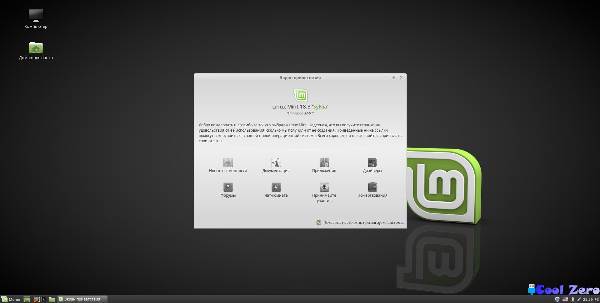 Рабочий стол Linux Mint с экраном приветствия