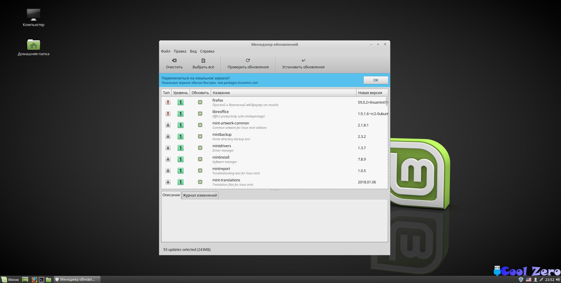 Linux Mint - Менеджер обновлений