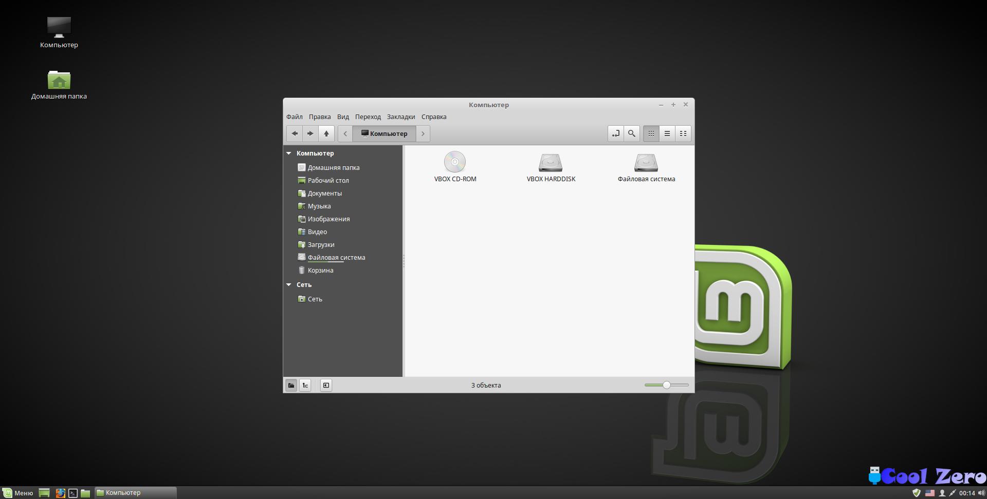 Linux Mint - Компьютер