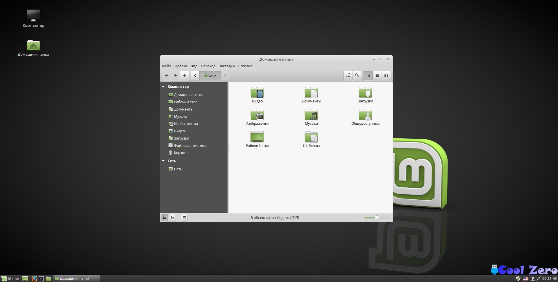 Linux Mint - Домашняя папка