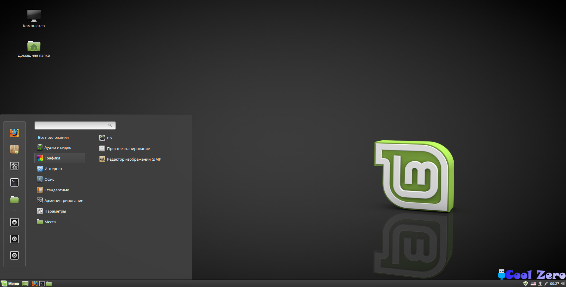Linux Mint - Меню