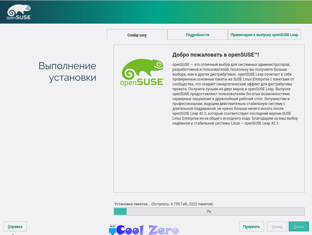 Процесс установки OpenSUSE