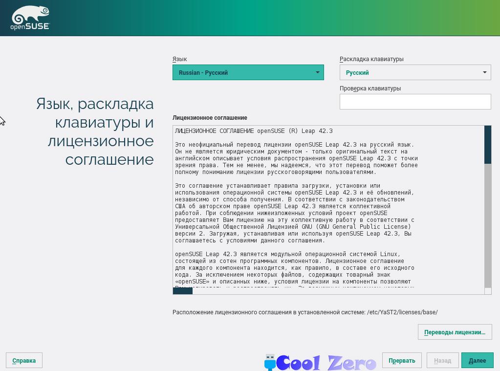 Установка OpenSUSE - Выбор языка