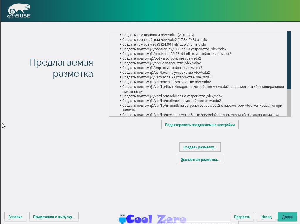 Установка OpenSUSE - Разметка дисков