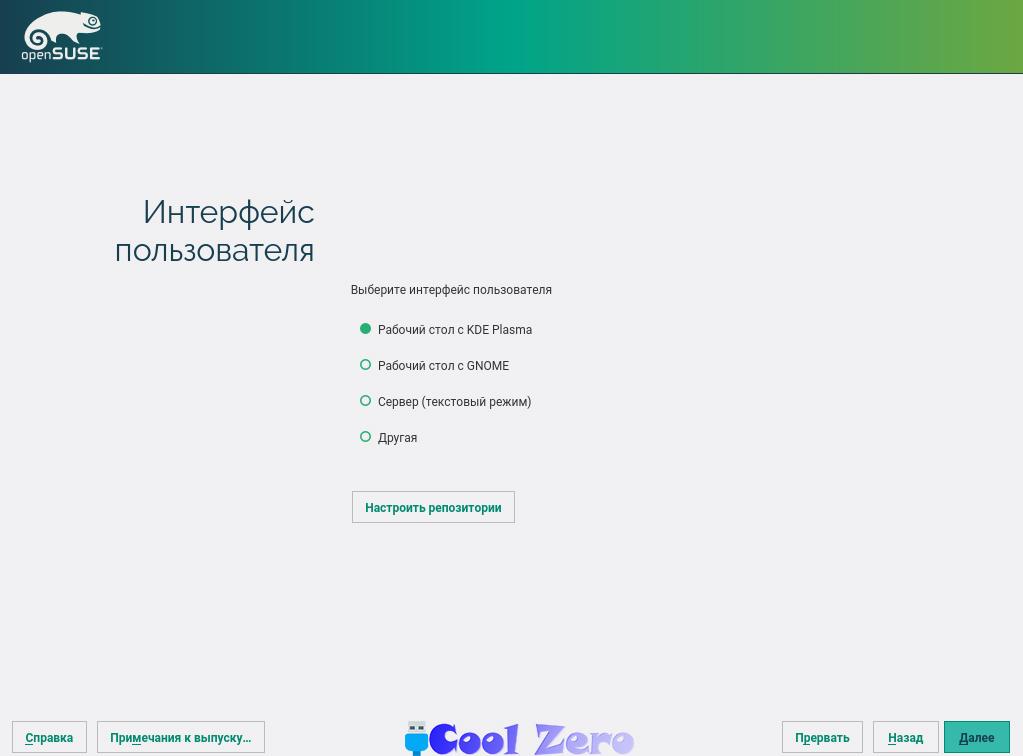 Установка OpenSUSE - Выбор интерфейса