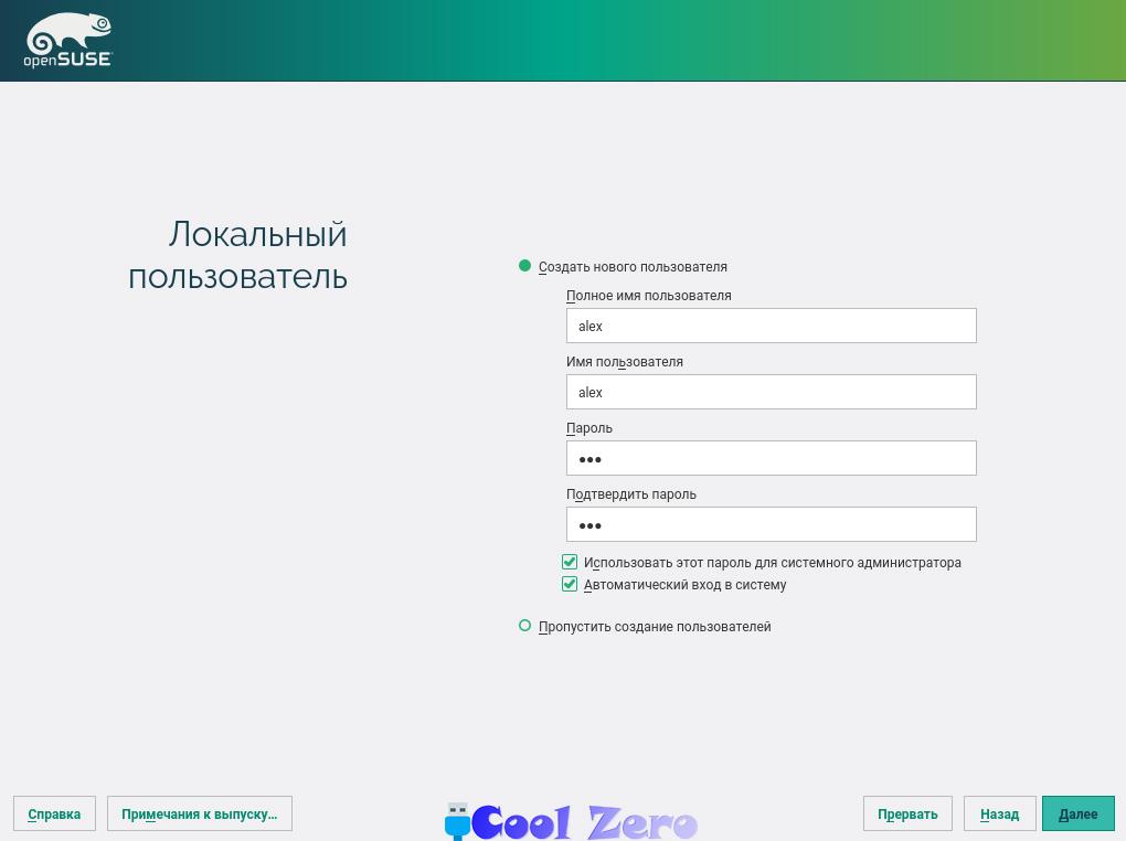 Установка OpenSUSE - Ввод данных пользователя