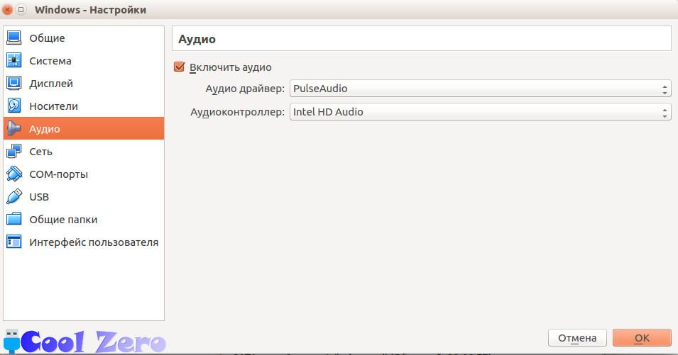 VirtualBox - Настройка виртуальной машины - вкладка Аудио