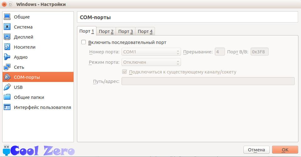 VirtualBox - Настройка виртуальной машины - вкладка COM