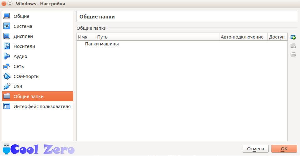 VirtualBox - Настройка виртуальной машины - вкладка Общие папки