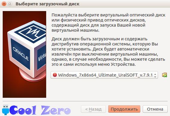 VirtualBox - выбор образа загрузочного диска
