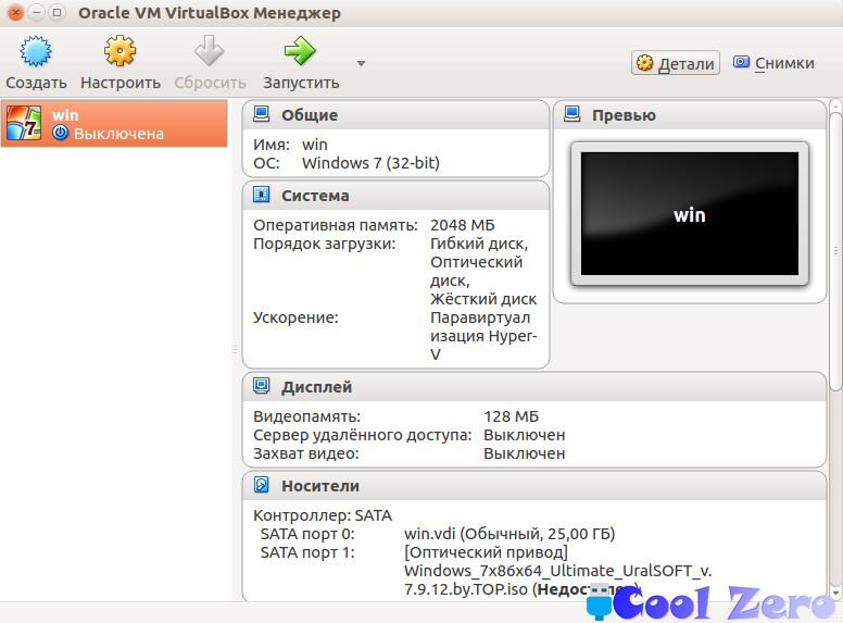 Рабочее окно программы VirtualBox