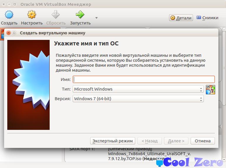 VirtualBox - Создание виртуальной машины