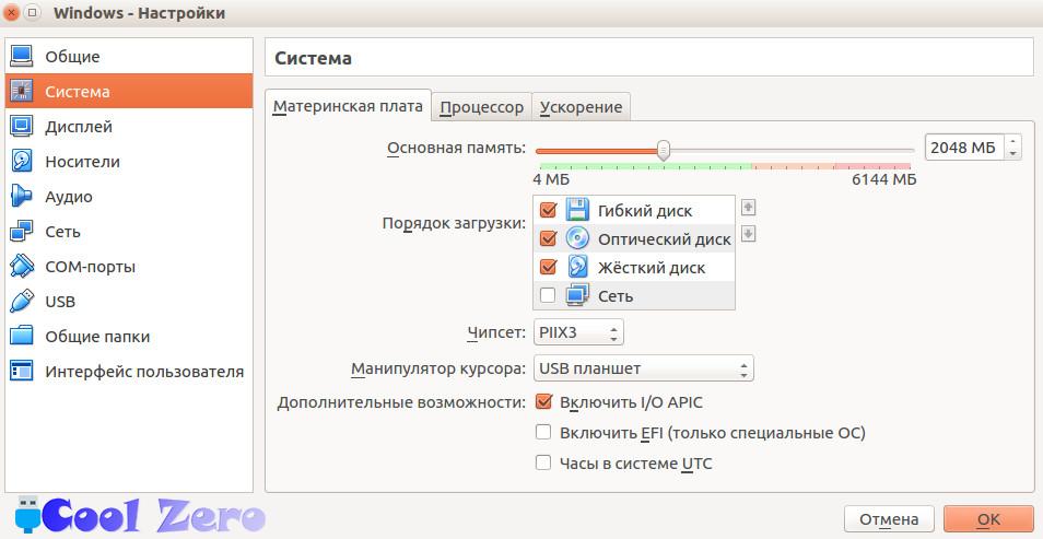 VirtualBox - Настройка виртуальной машины - вкладка Система