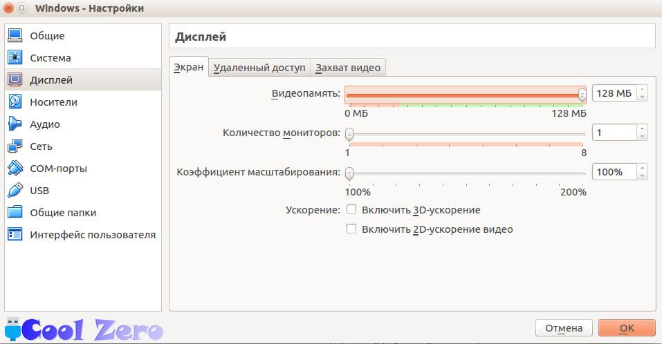 VirtualBox - Настройка виртуальной машины - вкладка Дисплей