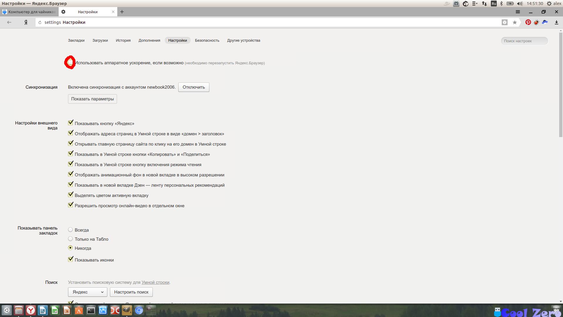 Яндекс.Браузер (Отключение аппаратного ускорения)