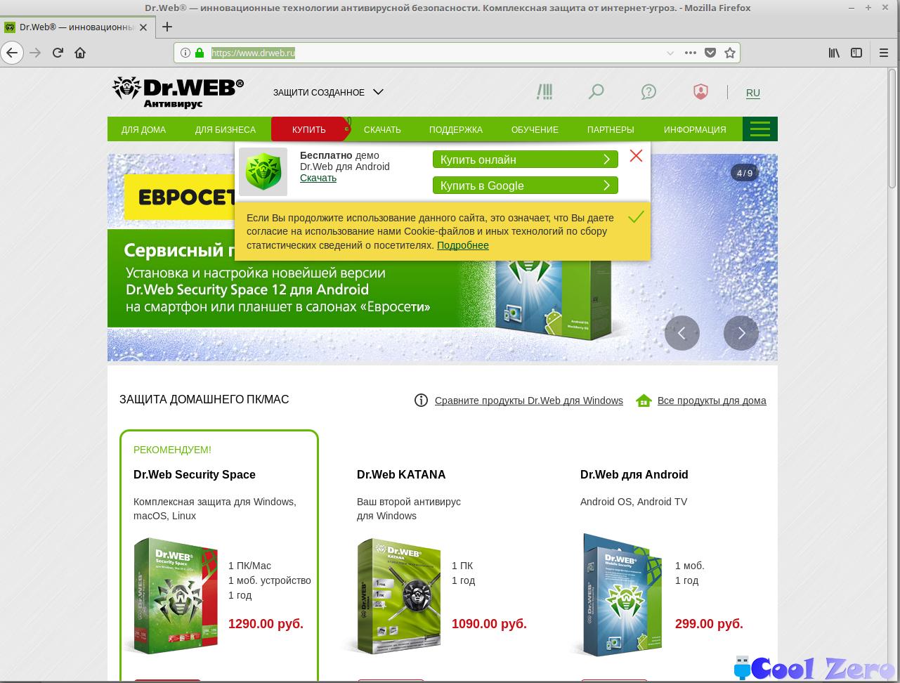 Официальный сайт антивирусного программного продукта Dr.Web