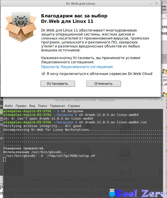 Пример установки Dr.Web на Linux Mint