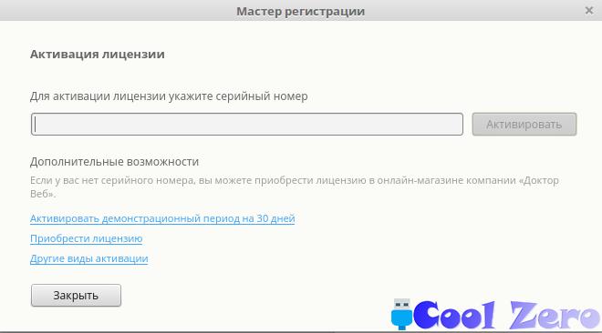 Мастер регистрации Dr.Web на Linux Mint
