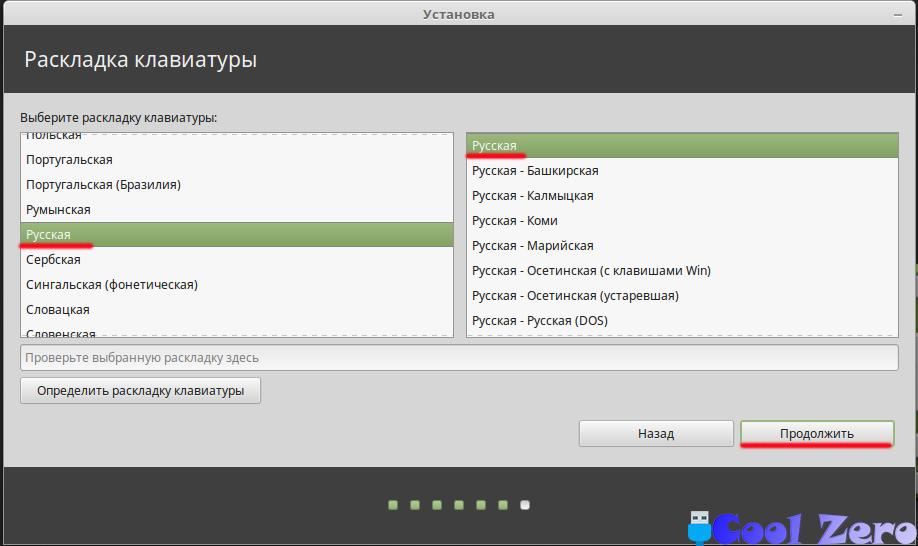 Установка Linux Mint (Выбор раскладки клавиатуры)