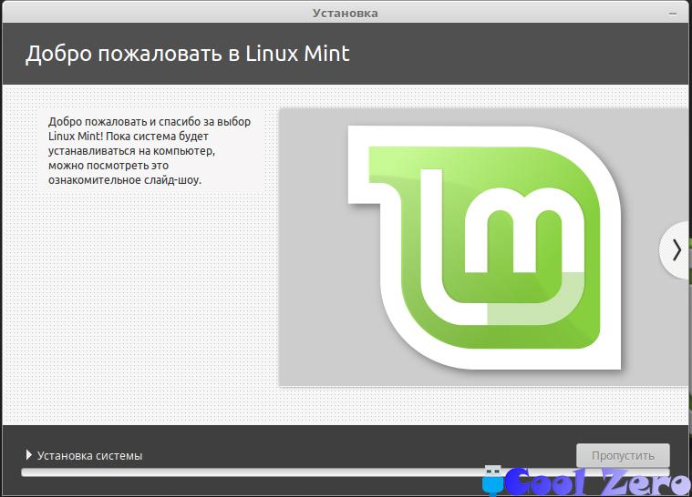 Установка Linux Mint