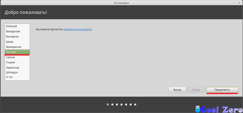 Установка Linux Mint (Выбор языка)