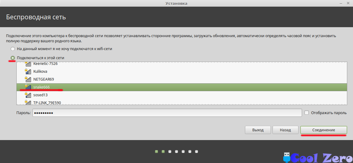 Установка Linux Mint (Выбор сети)