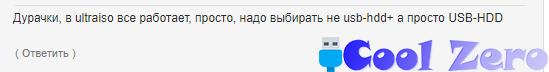 Ответ пользователя с форума