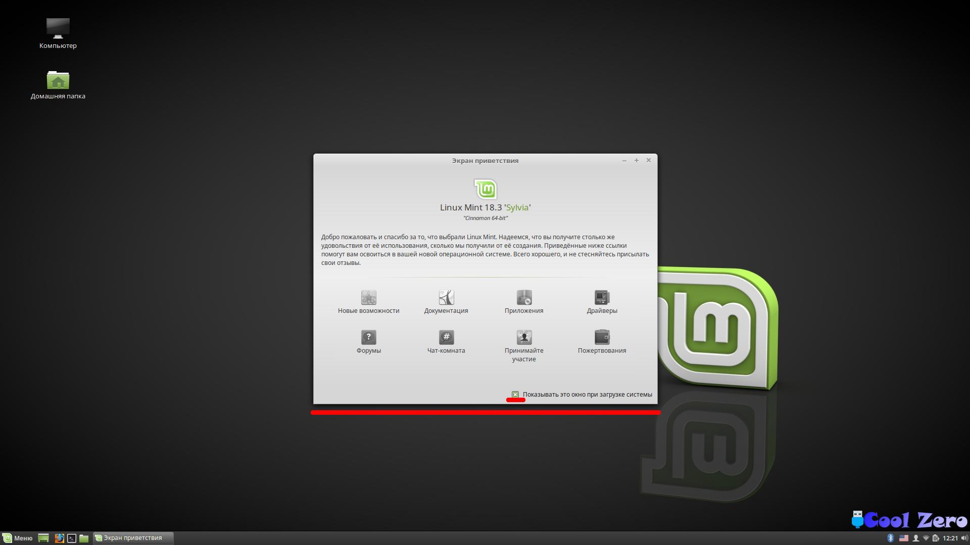 Рабочий стол Linux Mint 18.3 (с экраном приветствия)
