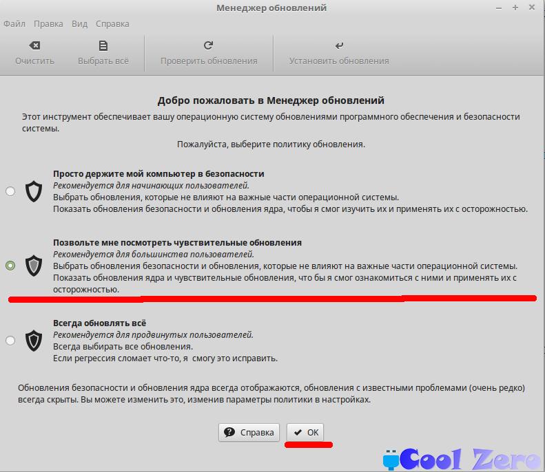 Linux Mint 18.3 (Выбор способа обновления)