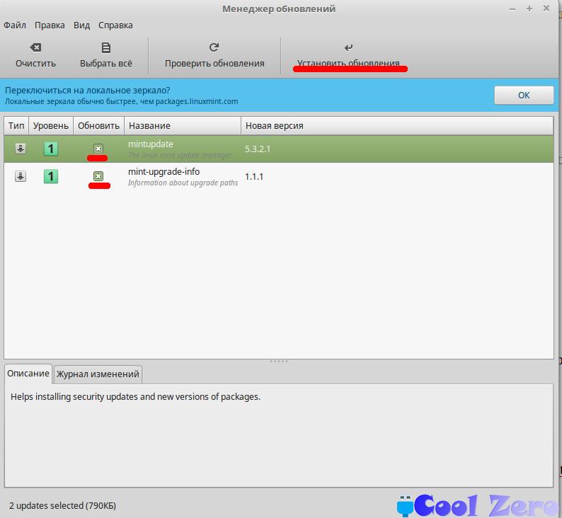 Linux Mint (Выбор обновлений)