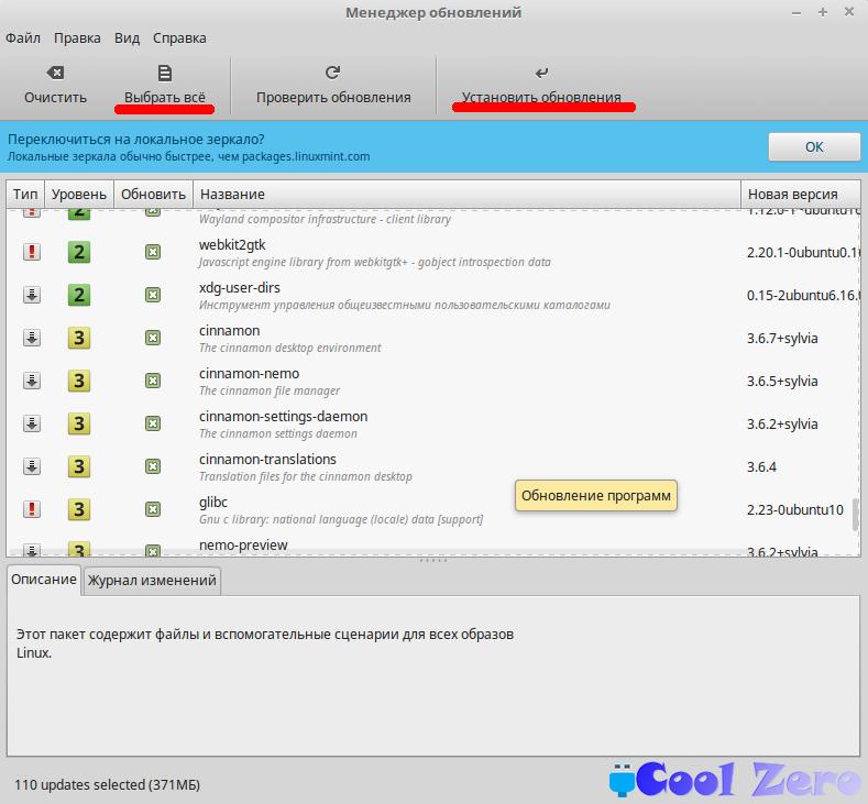 Linux Mint (Обновление системы)