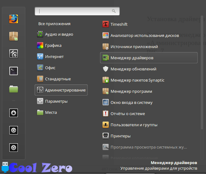 Linux Mint (Запуск менеджера драйверов)
