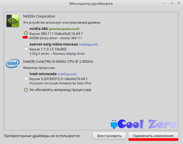 Linux Mint (Установка видеодрайвера)