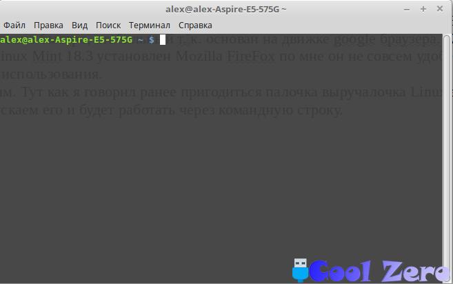 Терминал Linux Mint