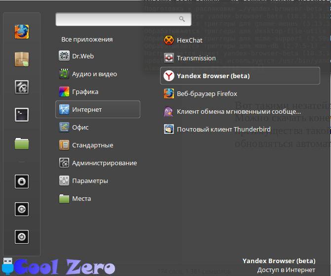 Ярлык Yandex-браузера в меню Linux Mint