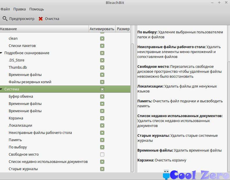 Чистка от мусора Linux Mint 18.3