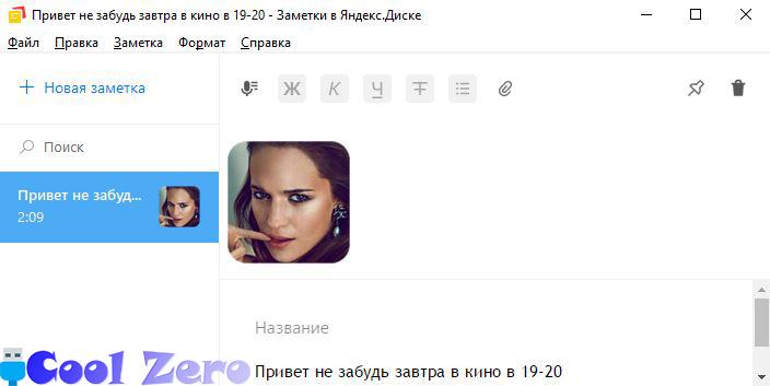 Заметки Яндекс