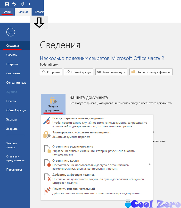 Несколько полезных секретов Microsoft Office ч.2