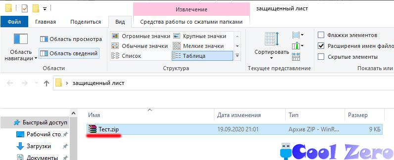 Взлом Excel