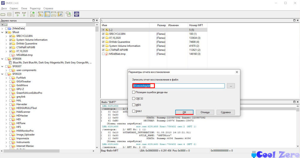 DM Disk Editor and Data Recovery Software