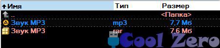 Arch_MP3-RAR