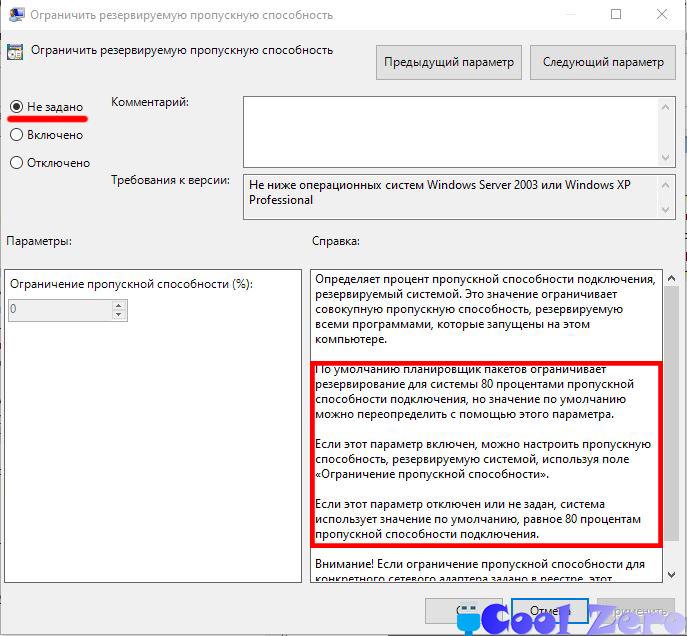Крадет ли Windows Интернет